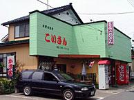 こいさん 山形県酒田市